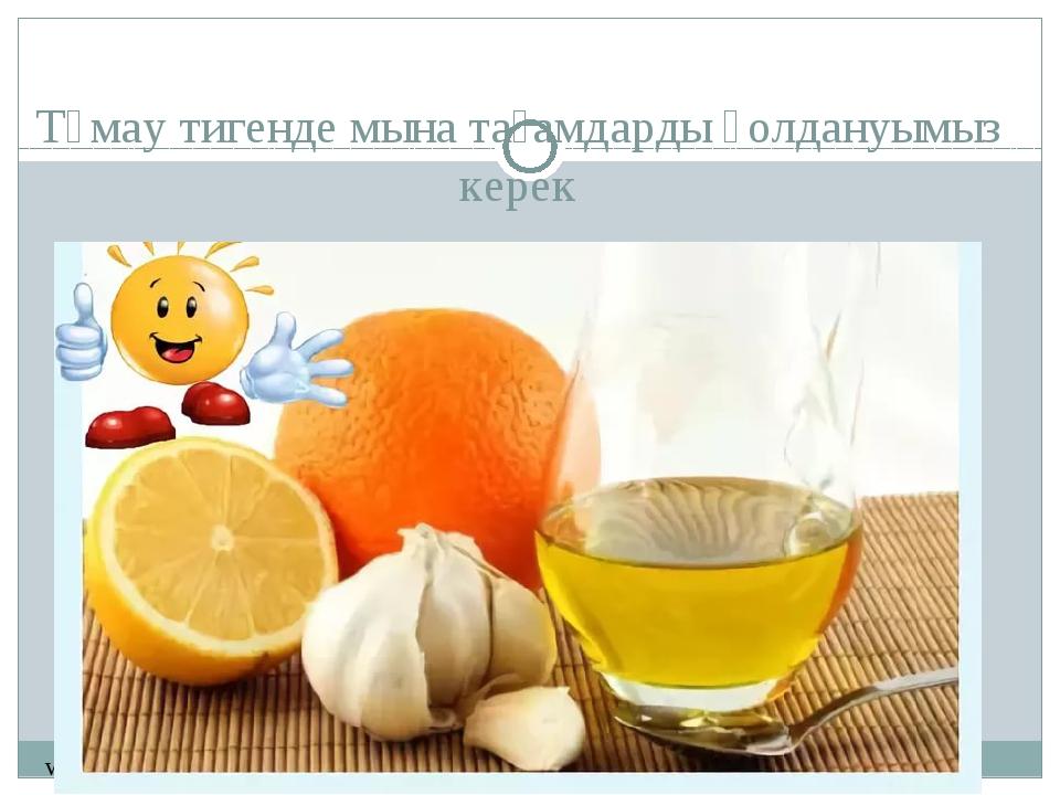 Тұмау тигенде мына тағамдарды қолдануымыз керек www.ZHARAR.com