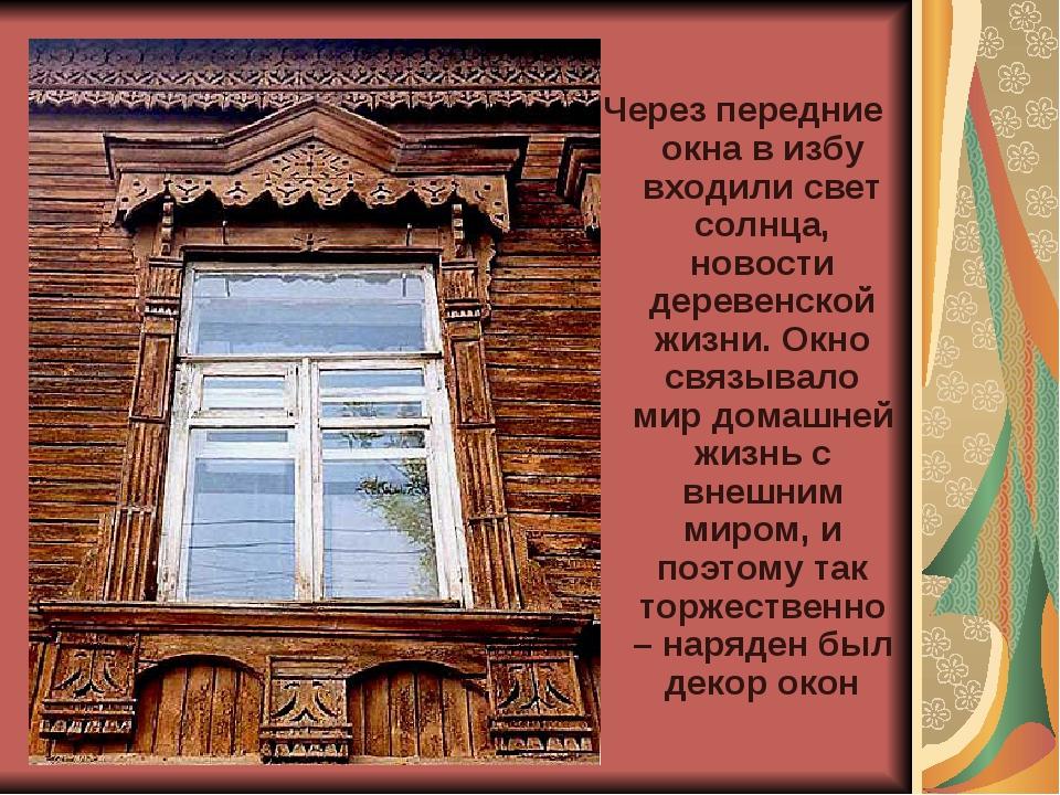 Через передние окна в избу входили свет солнца, новости деревенской жизни. О...
