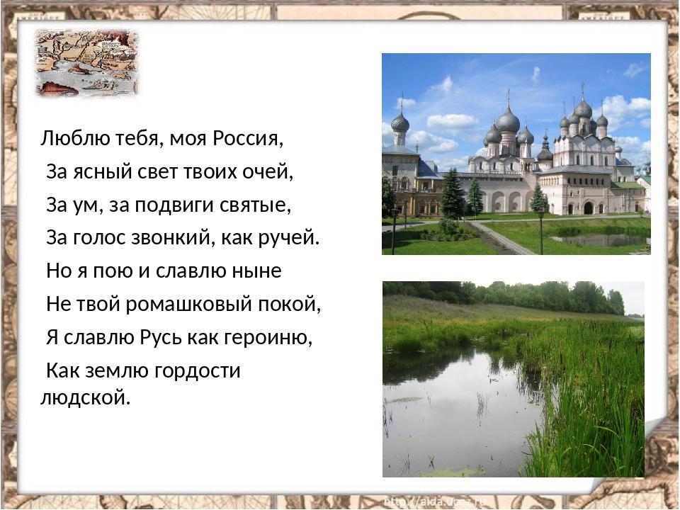 Люблю тебя, моя Россия, За ясный свет твоих очей, За ум, за подвиги святые, З...