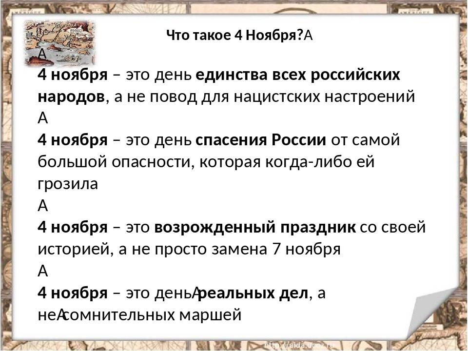 Что такое 4 Ноября?  4 ноября – это день единства всех российских народов,...