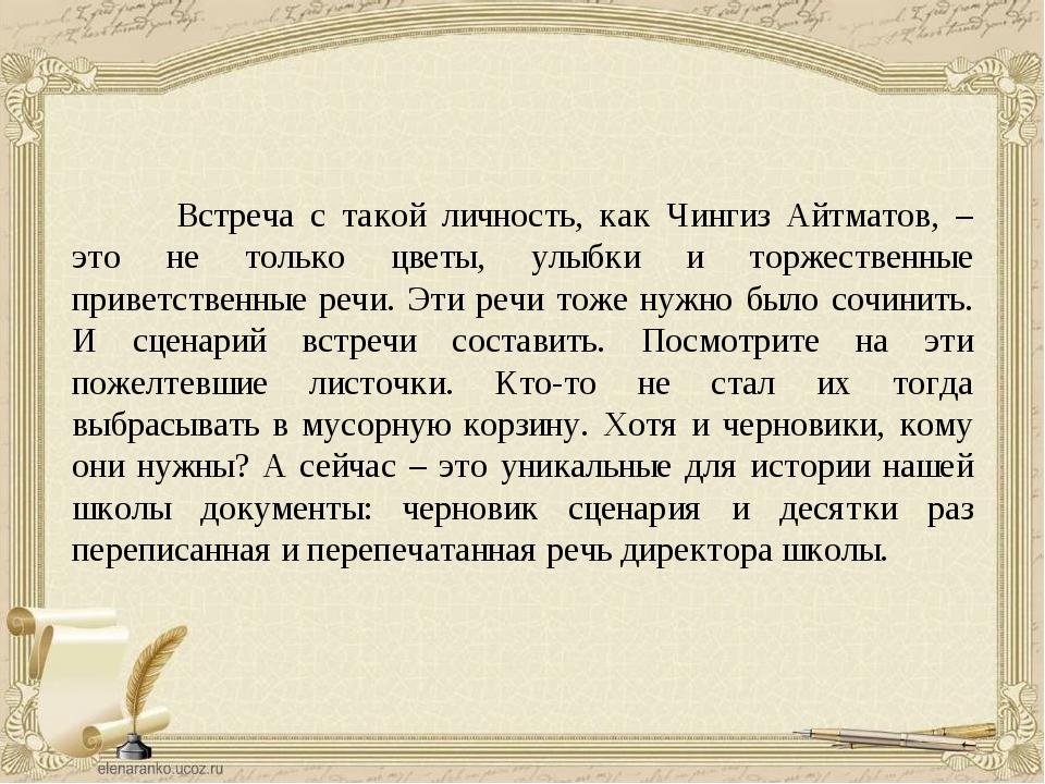 Встреча с такой личность, как Чингиз Айтматов, – это не только цветы, улыбки...