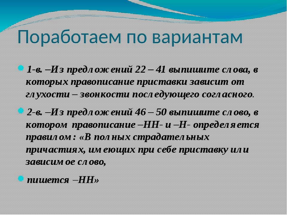 Поработаем по вариантам 1-в. –Из предложений 22 – 41 выпишите слова, в которы...