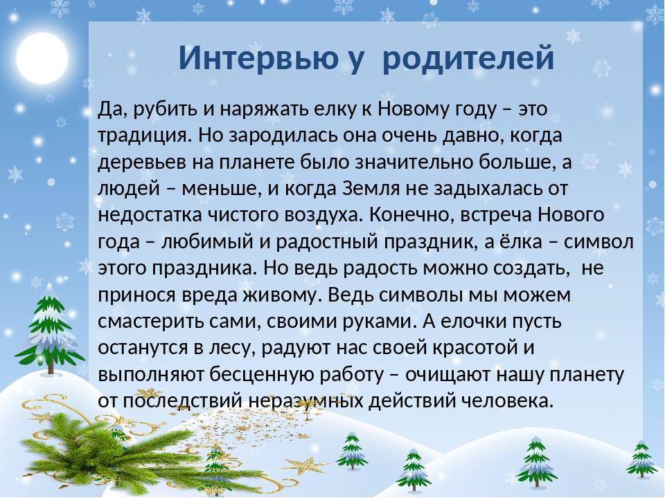 Интервью у родителей Да, рубить и наряжать елку к Новому году – это традиция....