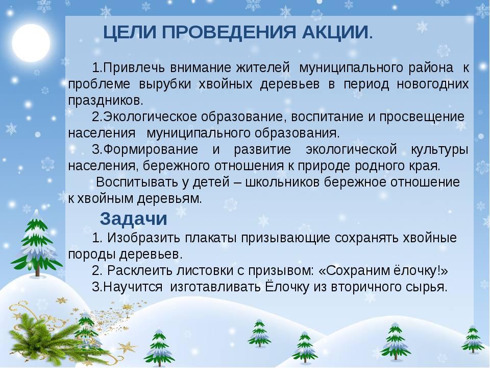 ЦЕЛИ ПРОВЕДЕНИЯ АКЦИИ. Привлечь внимание жителей муниципального района к про...