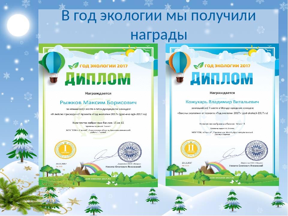 В год экологии мы получили награды