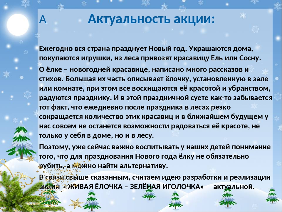 Актуальность акции: Ежегодно вся страна празднует Новый год. Украшаются до...