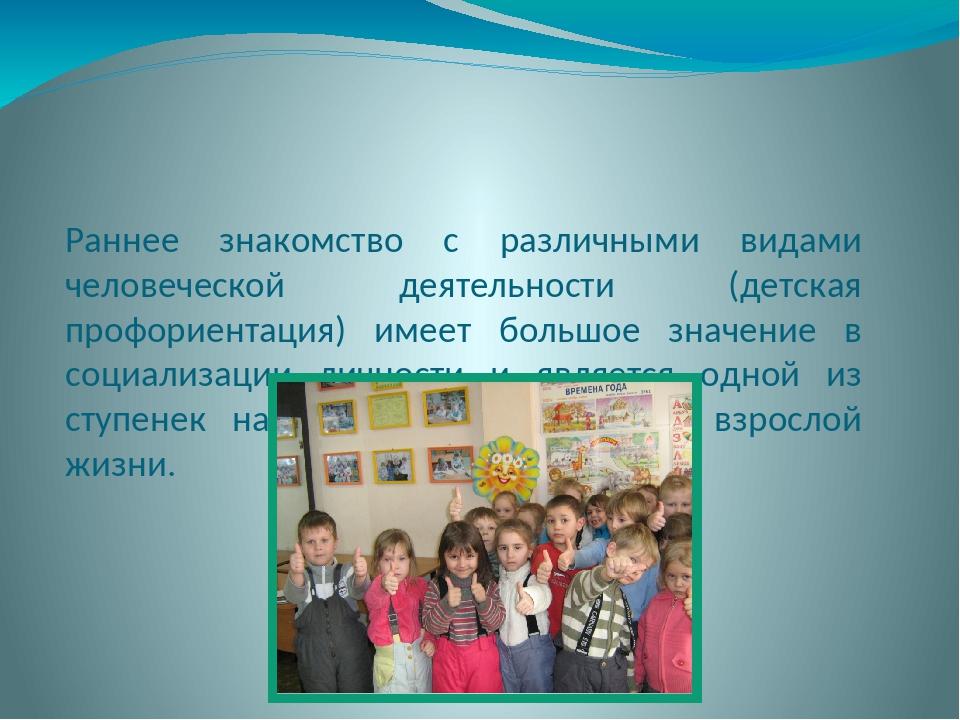 Раннее знакомство с различными видами человеческой деятельности (детская проф...