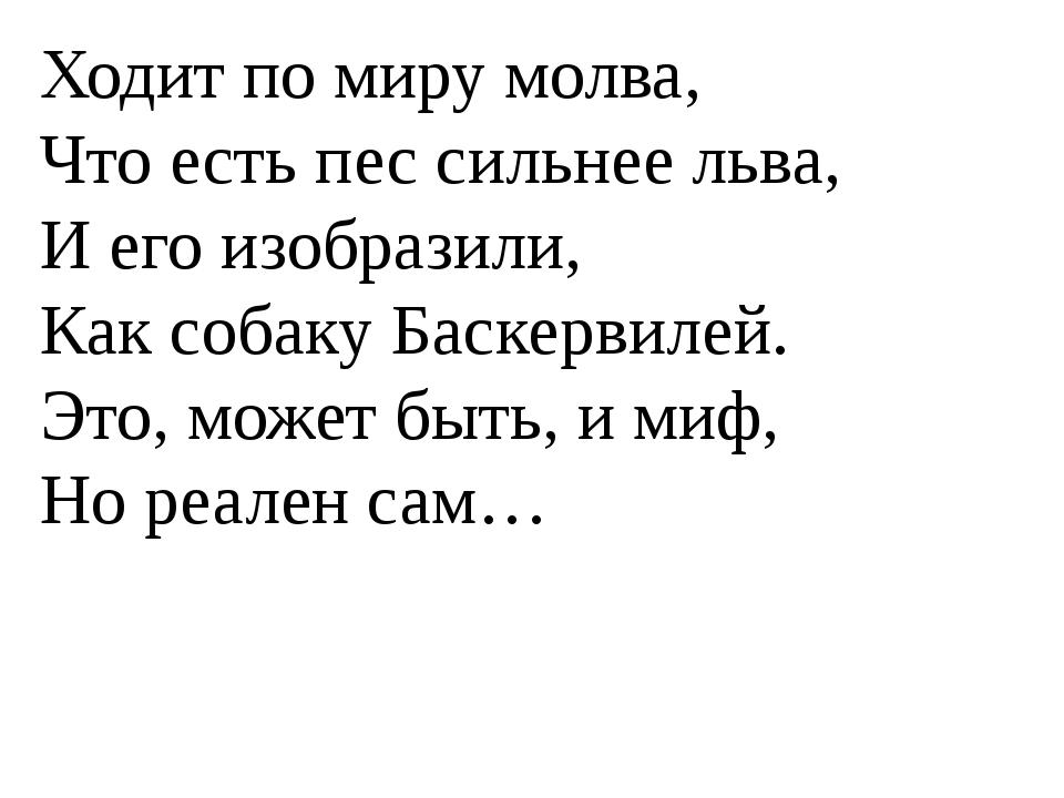 Ходит по миру молва, Что есть пес сильнее льва, И его изобразили, Как собаку...