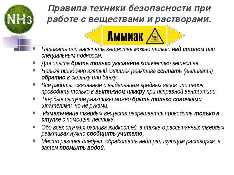 Правила техники безопасности при работе с веществами и растворами. Наливать и...