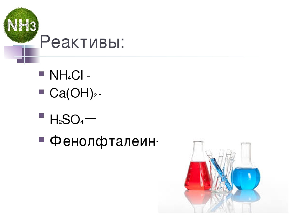 Реактивы: NH4Cl - Ca(OН)2 - H2SO4 – Фенолфталеин-