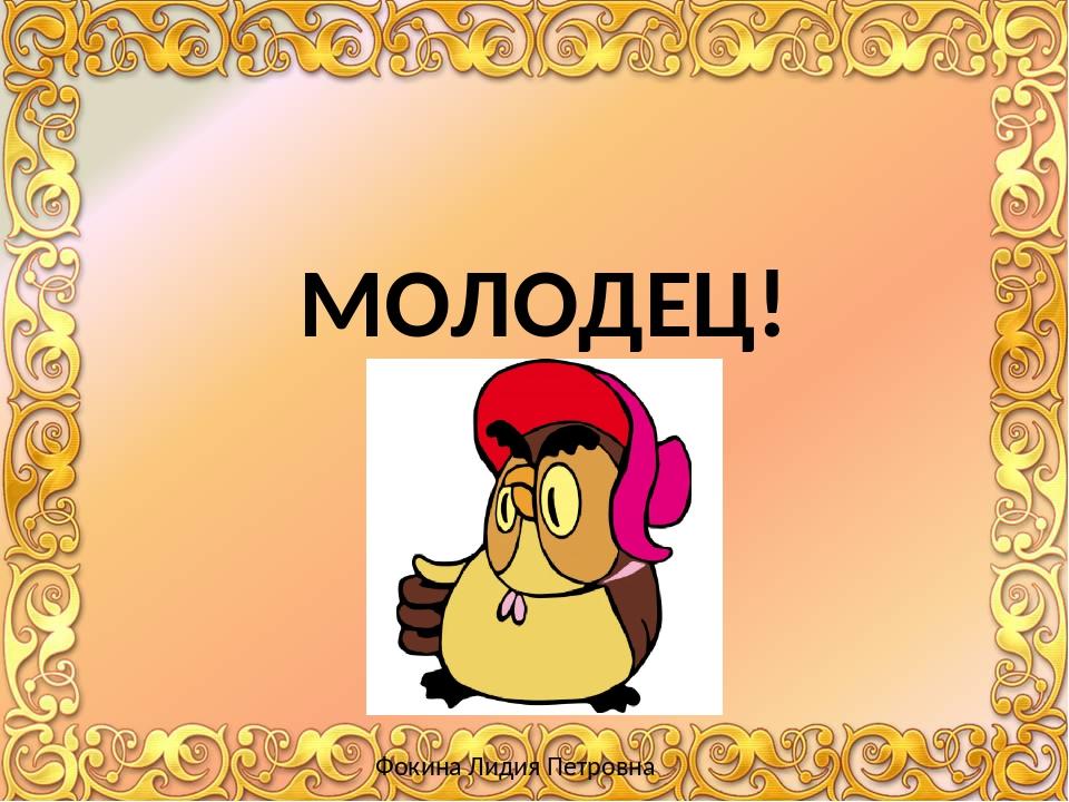 Фокина Лидия Петровна МОЛОДЕЦ!