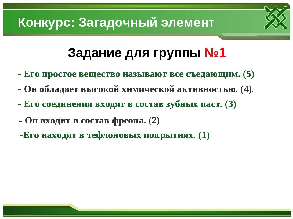 Конкурс: Загадочный элемент Задание для группы №1 - Его простое вещество назы...