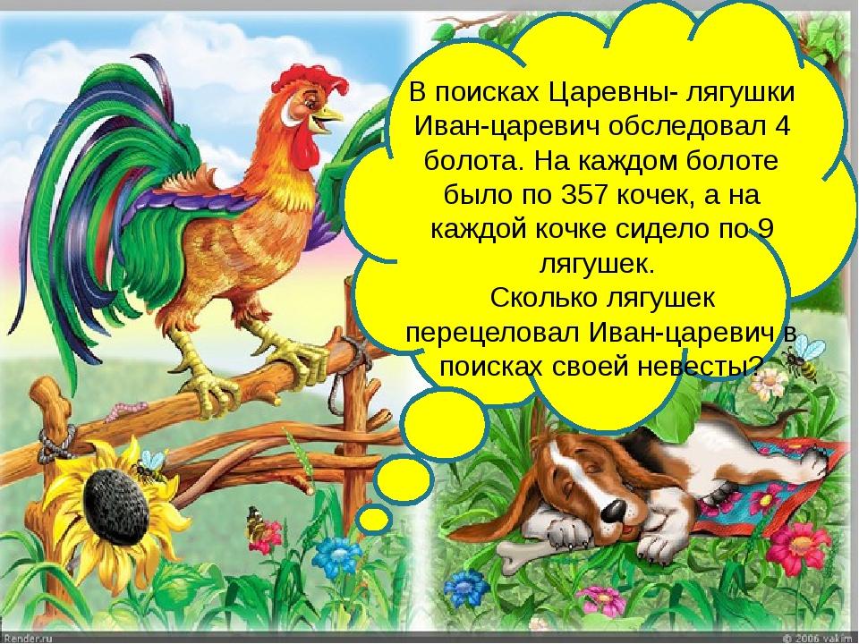 В поисках Царевны- лягушки Иван-царевич обследовал 4 болота. На каждом болот...