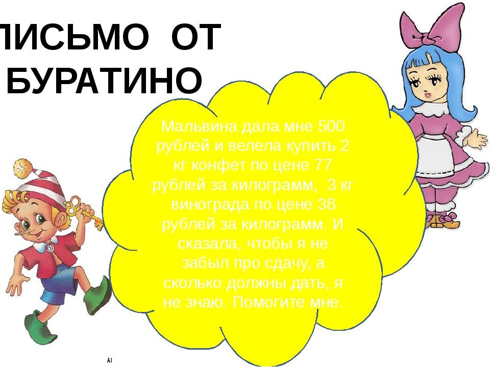 ПИСЬМО ОТ БУРАТИНО Мальвина дала мне 500 рублей и велела купить 2 кг конфет...