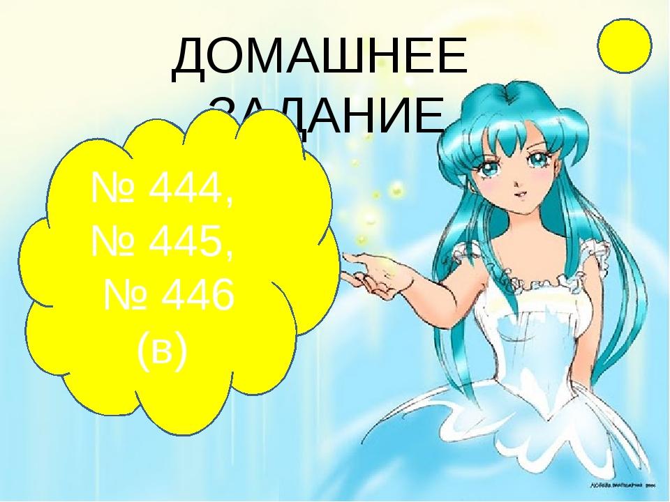 ДОМАШНЕЕ ЗАДАНИЕ № 444, № 445, № 446 (в)