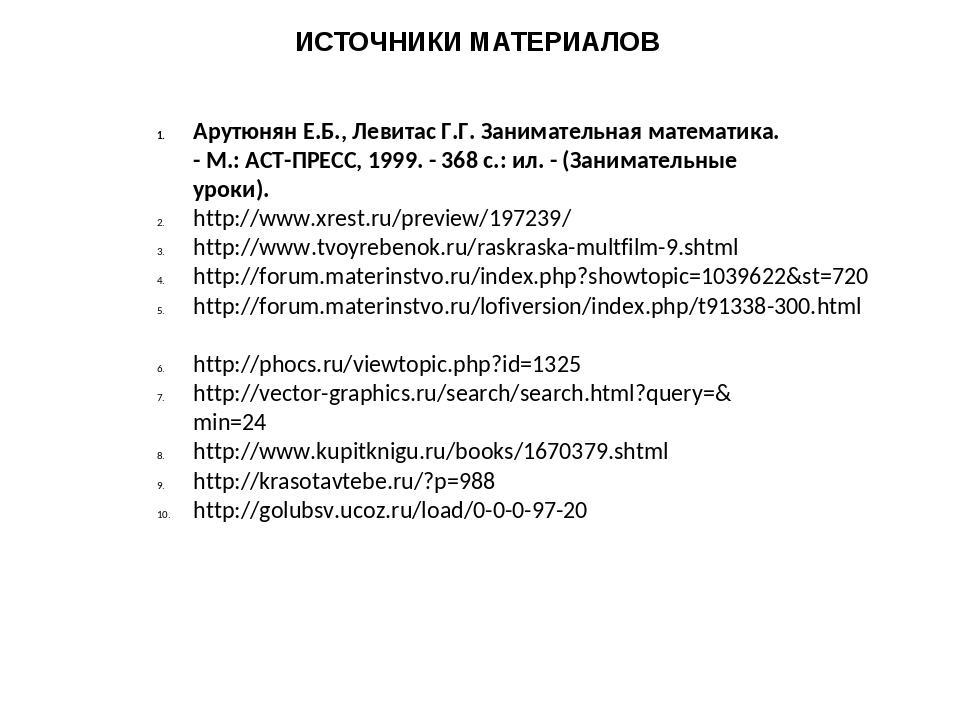 ИСТОЧНИКИ МАТЕРИАЛОВ Арутюнян Е.Б., Левитас Г.Г. Занимательная математика. -...