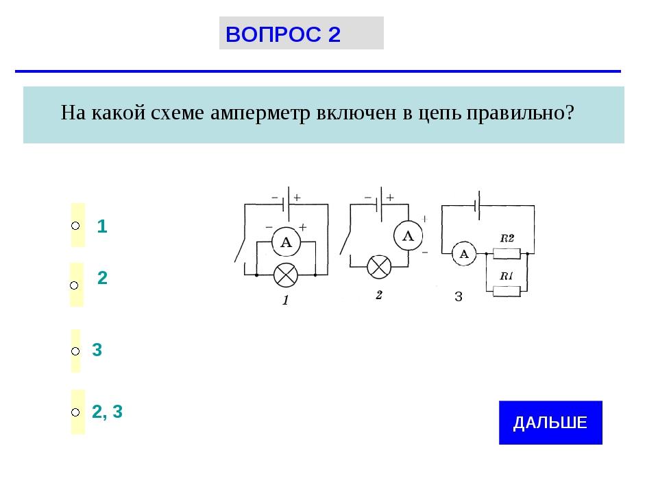 На какой схеме амперметр включен в цепь правильно? 1 2 ВОПРОС 2 3 2, 3 3