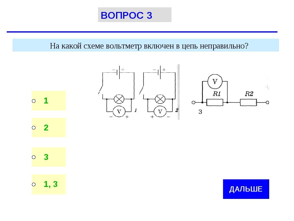 На какой схеме вольтметр включен в цепь неправильно? ВОПРОС 3 3