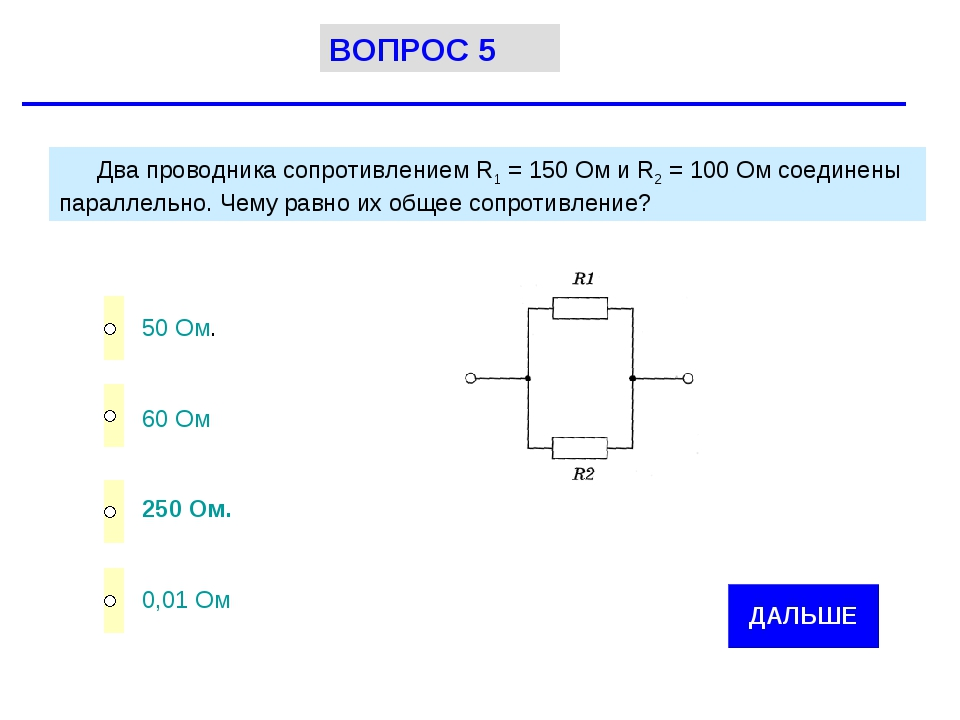 Два проводника сопротивлением R1 = 150 Ом и R2 = 100 Ом соединены параллельн...