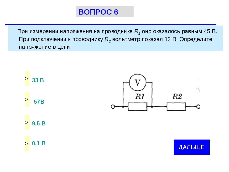 При измерении напряжения на проводнике R1 оно оказалось равным 45 В. При под...