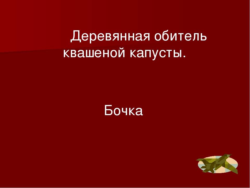 Бочка Деревянная обитель квашеной капусты.
