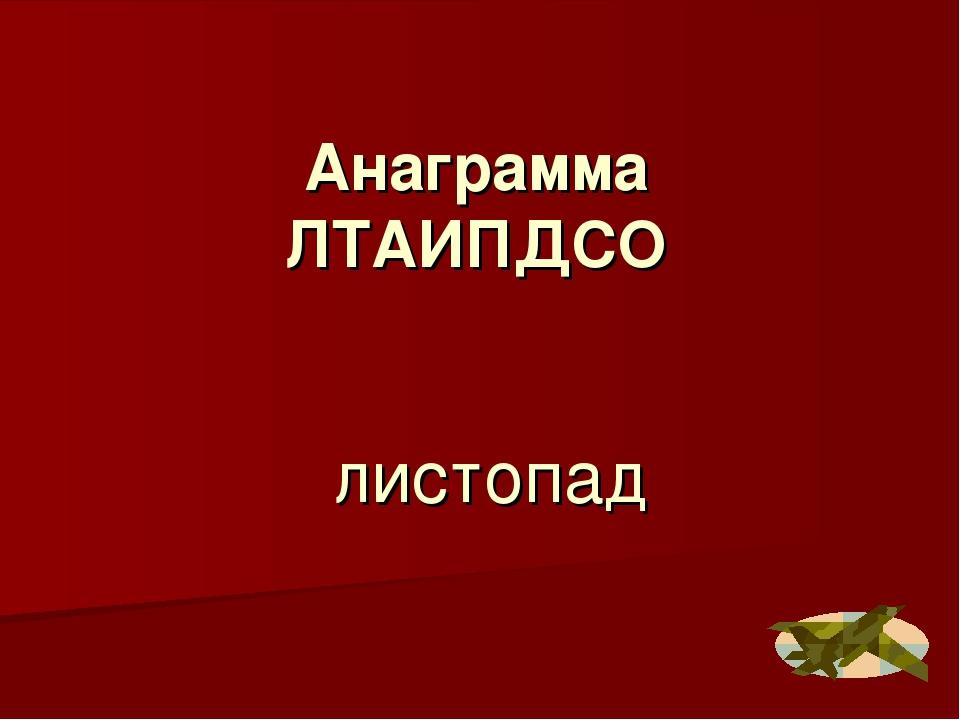 Анаграмма ЛТАИПДСО листопад