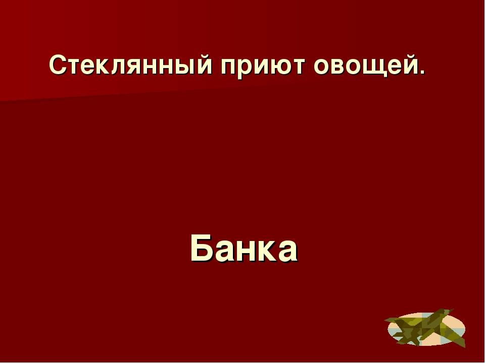Банка Стеклянный приют овощей.