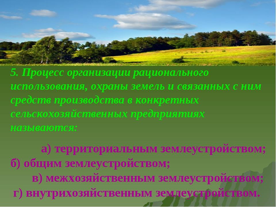 5. Процесс организации рационального использования, охраны земель и связанных...