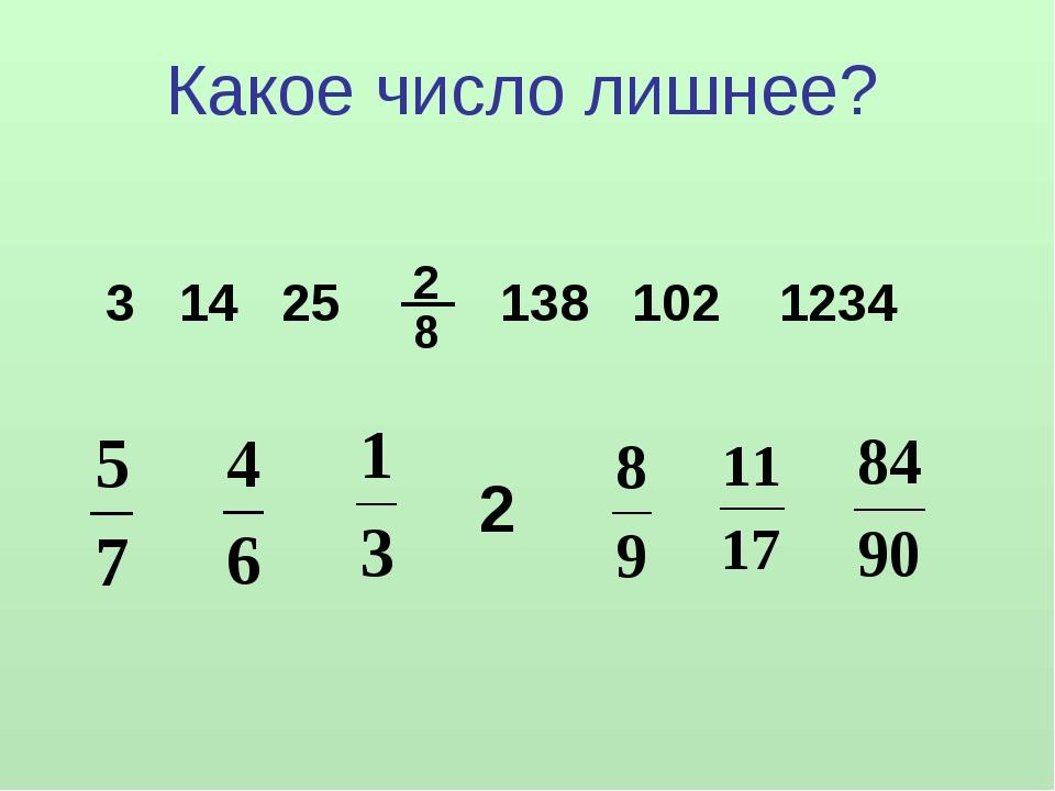 Какое число лишнее? 3 14 25 138 102 1234 2 2 8