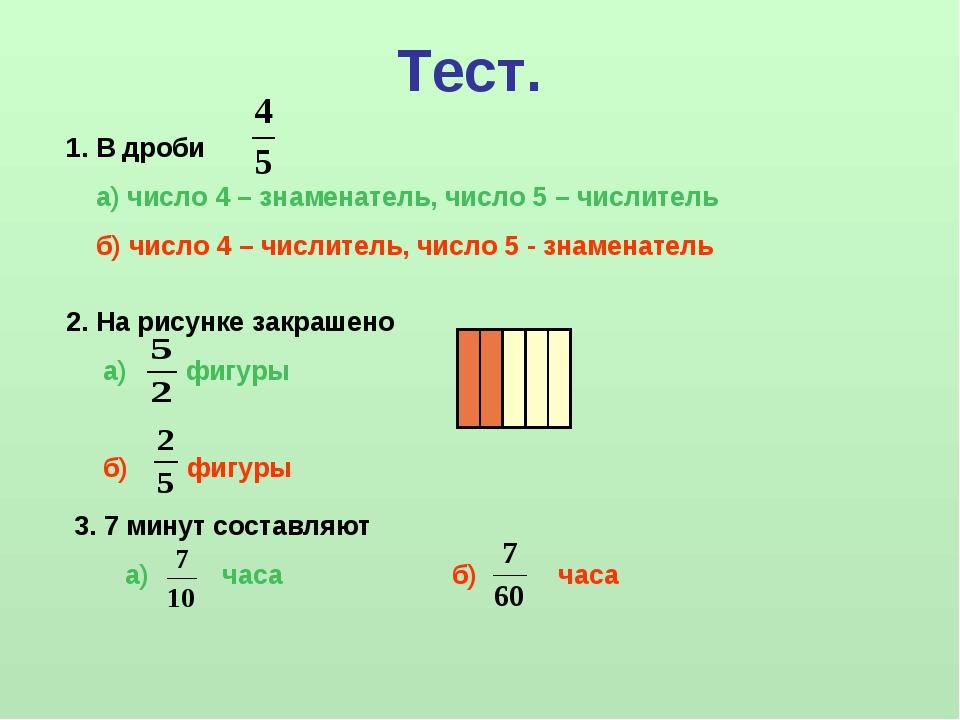 Тест. 1. В дроби а) число 4 – знаменатель, число 5 – числитель б) число 4 – ч...