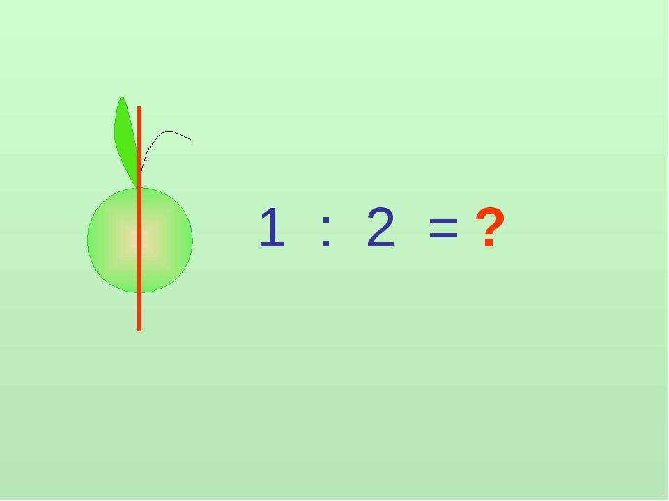 1 : 2 = ?