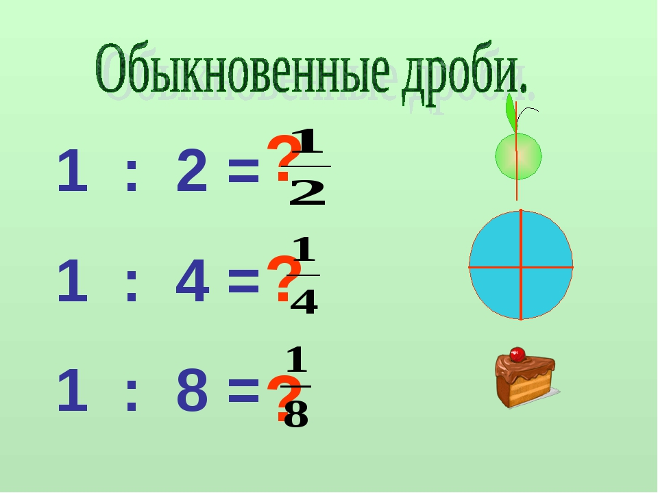 1 : 2 = 1 : 4 = 1 : 8 = ? ? ?