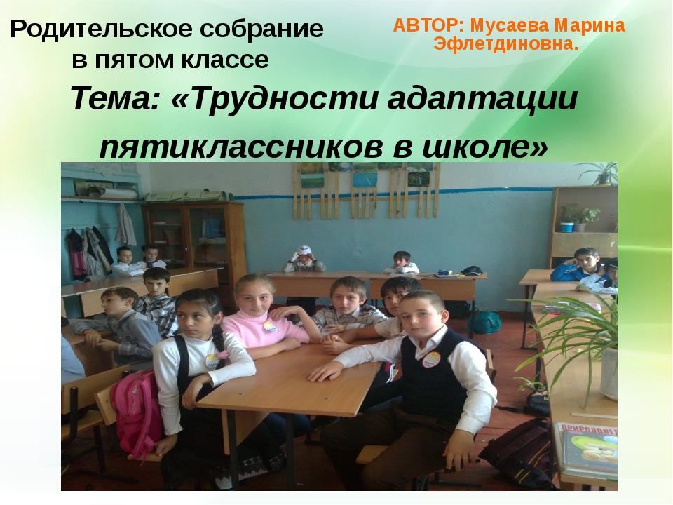 Родительское собрание в пятом классе Тема: «Трудности адаптации пятикласснико...