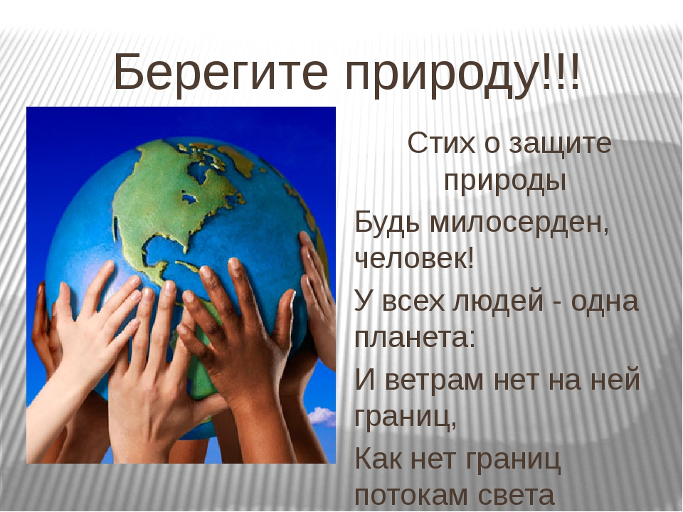 Берегите природу!!! Стих о защите природы Будь милосерден, человек! У всех лю...