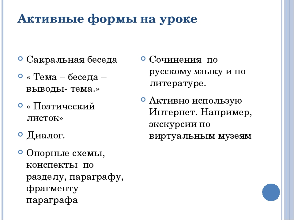 Активные формы на уроке Сакральная беседа « Тема – беседа – выводы- тема.» «...