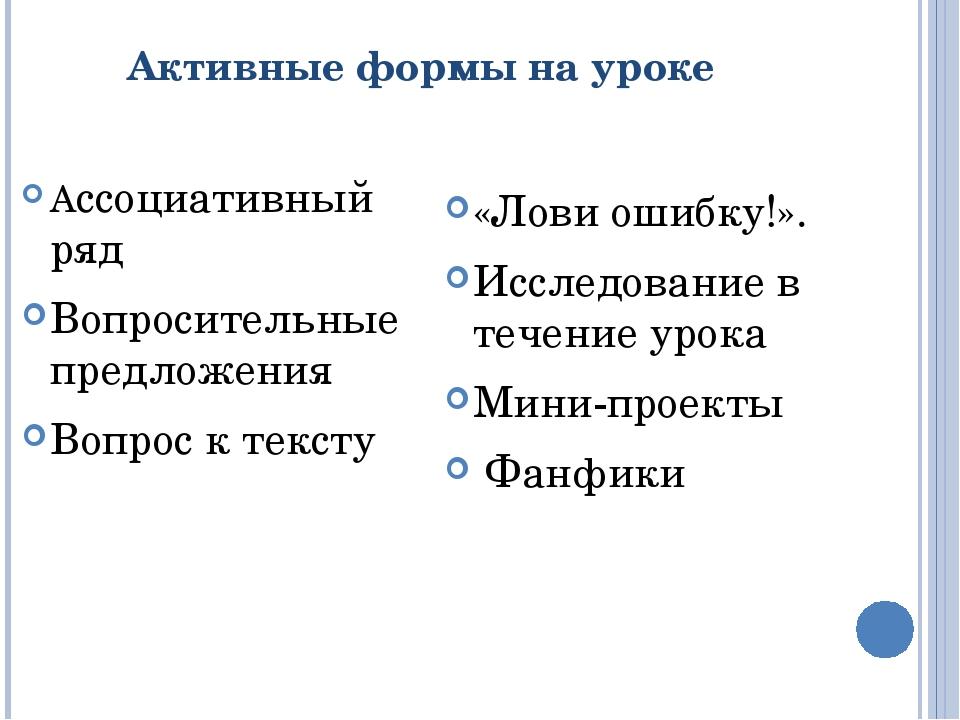 Активные формы на уроке Ассоциативный ряд Вопросительные предложения Вопрос...