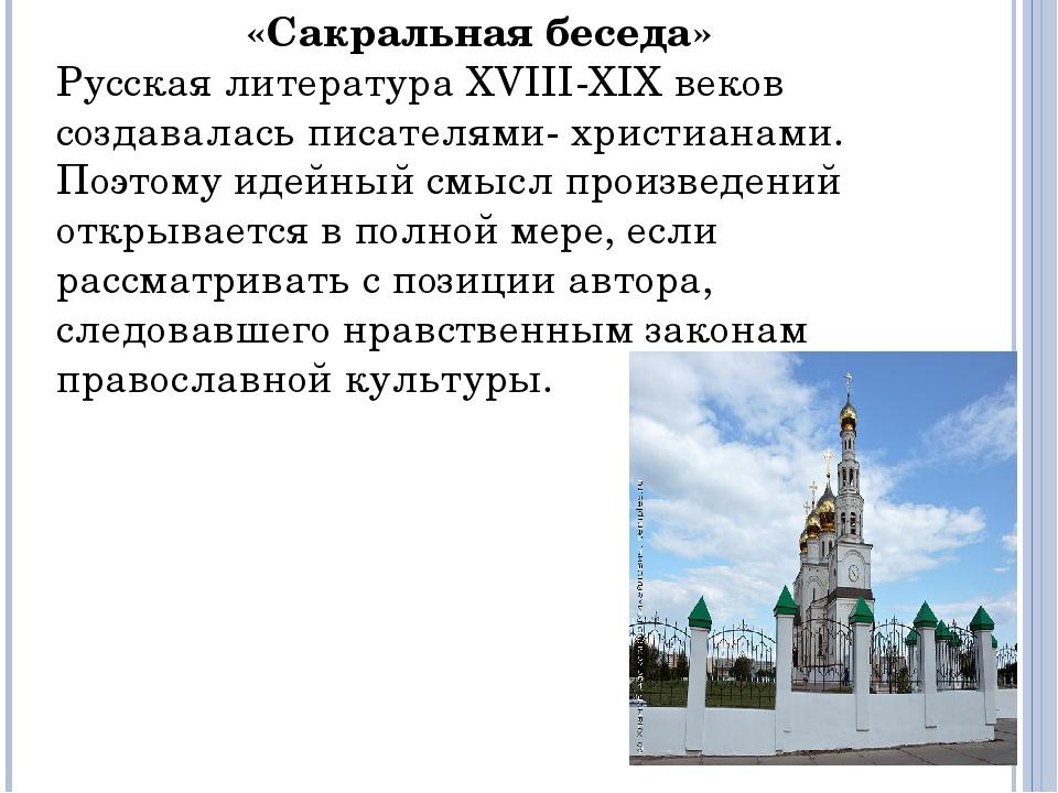 «Сакральная беседа» Русская литература XVIII-XIX веков создавалась писателям...