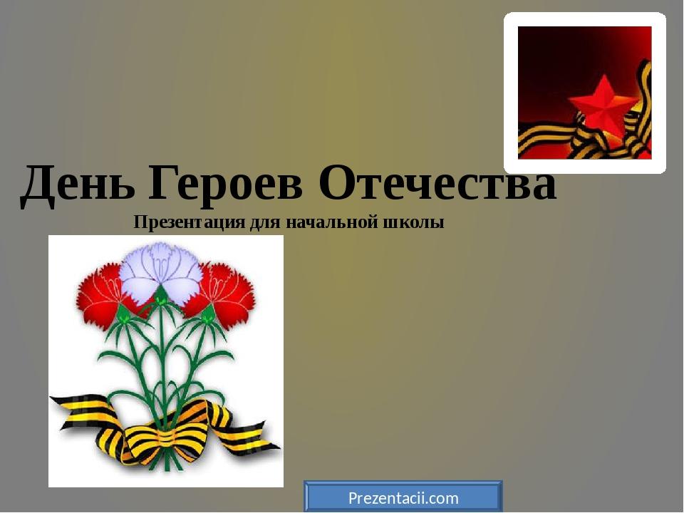 День Героев Отечества Презентация для начальной школы Prezentacii.com