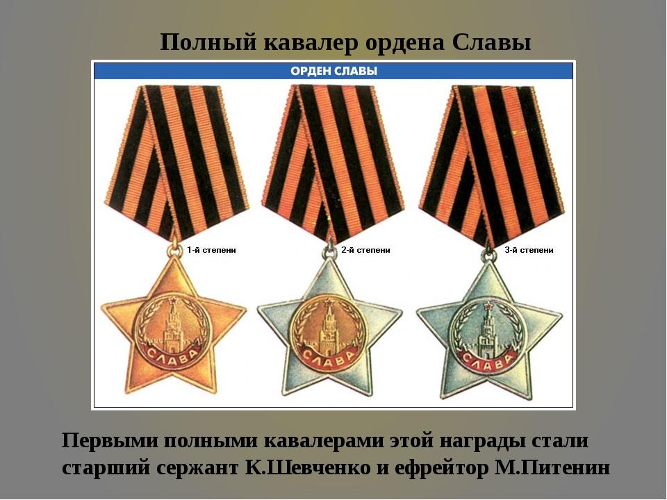 Полный кавалер ордена Славы Первыми полными кавалерами этой награды стали ста...