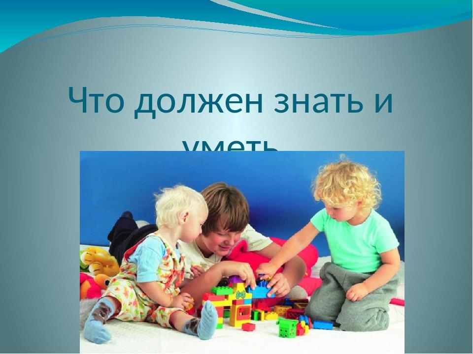 Что должен знать и уметь ребенок 2-3 лет ?