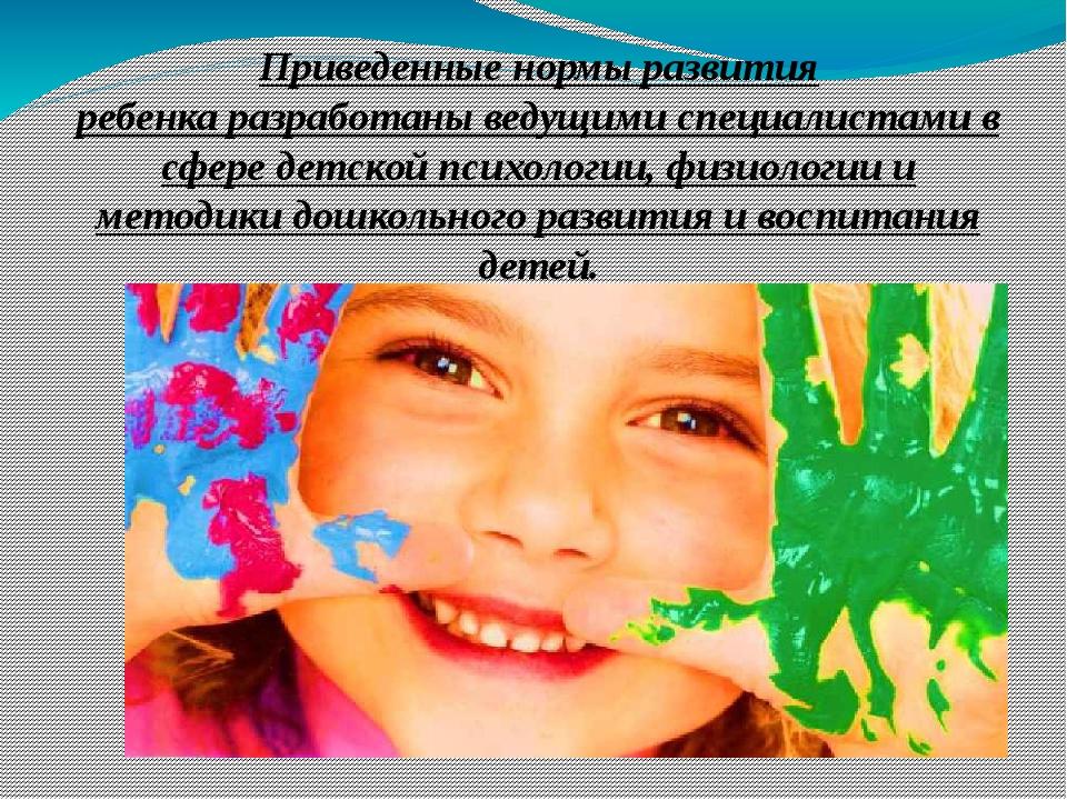 Приведенные нормыразвития ребенкаразработаны ведущими специалистами в сфер...
