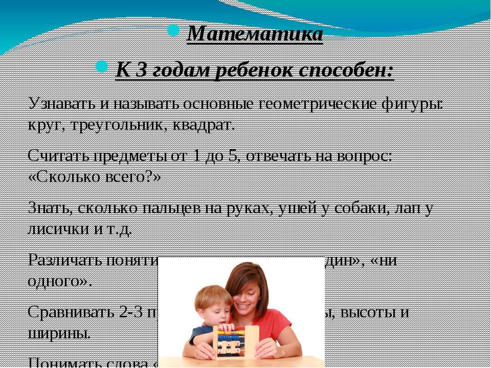 Математика К 3 годам ребенок способен: Узнавать и называть основные геометри...
