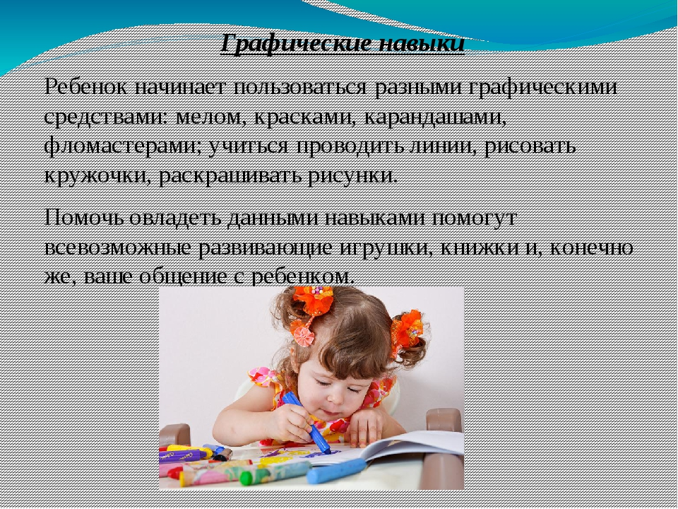 Графические навыки Ребенок начинает пользоваться разными графическими средст...