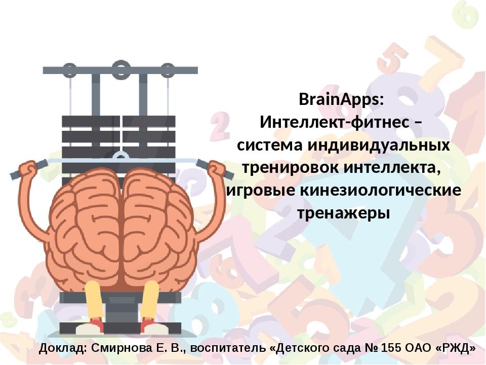 BrainApps: Интеллект-фитнес – система индивидуальных тренировок интеллекта,...