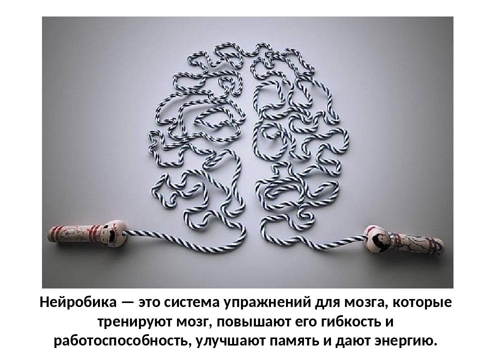 Нейробика — это система упражнений для мозга, которые тренируют мозг, повышаю...