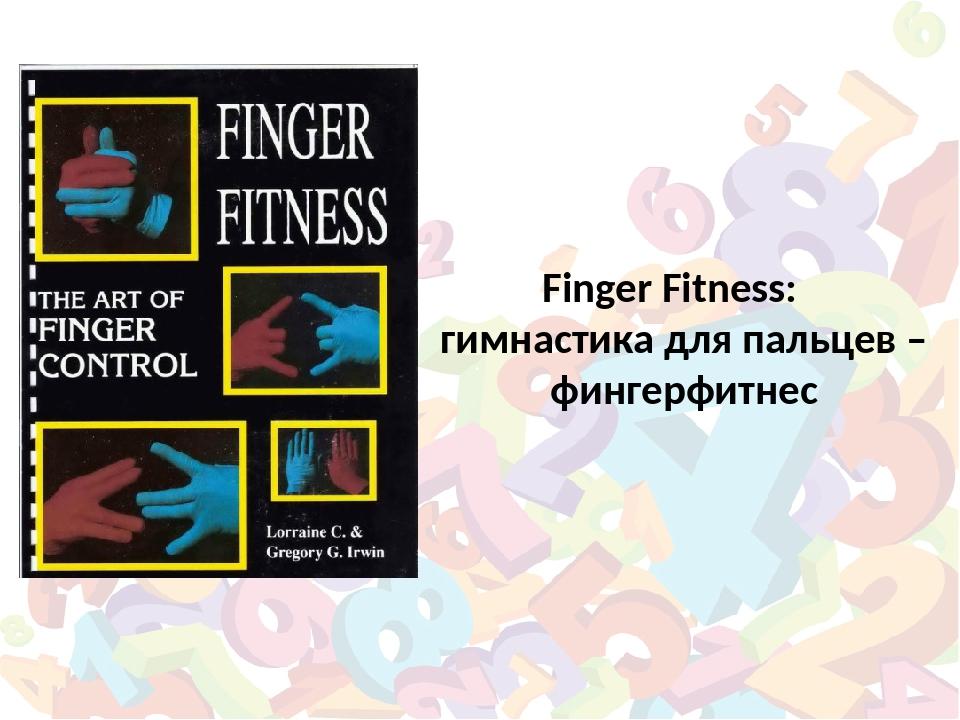 . Finger Fitness: гимнастика для пальцев – фингерфитнес