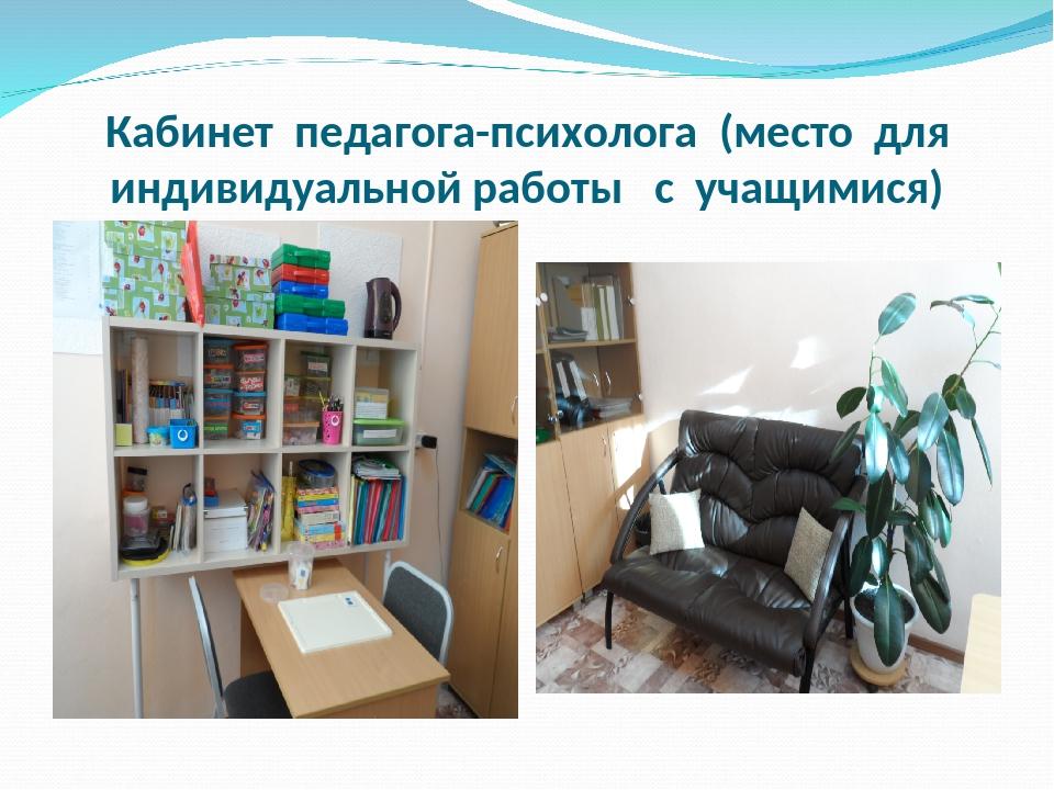 Кабинет педагога-психолога (место для индивидуальной работы с учащимися)