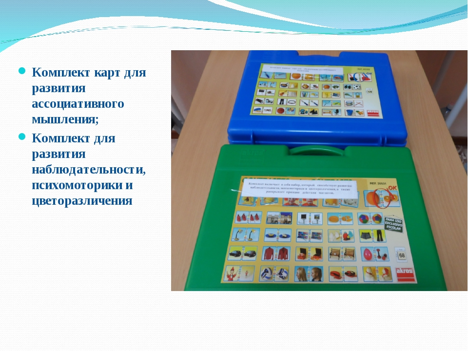 Комплект карт для развития ассоциативного мышления; Комплект для развития наб...