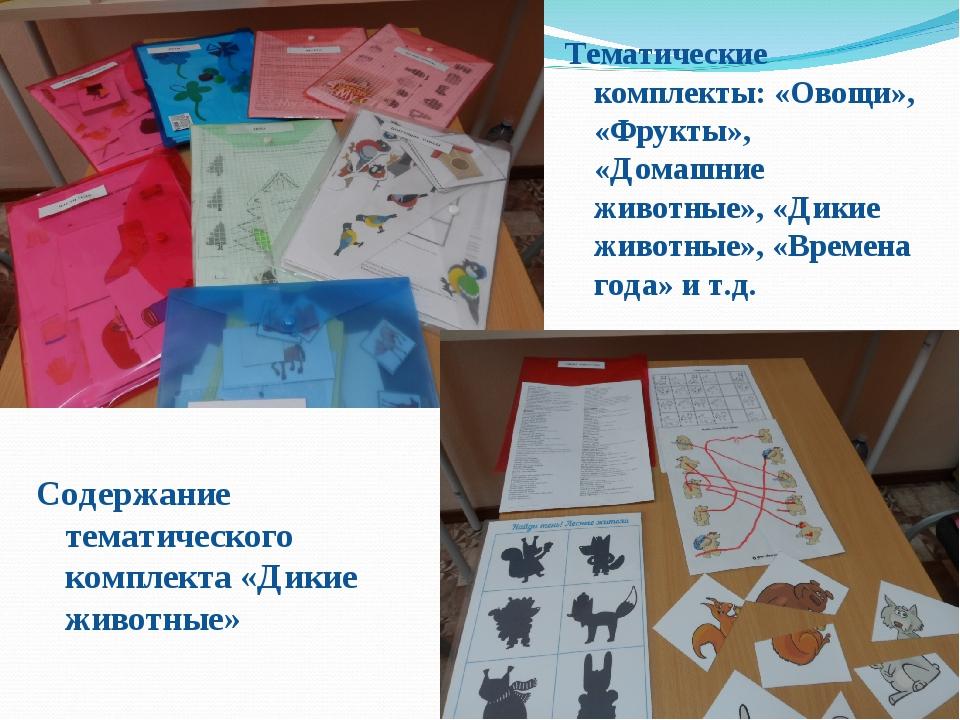 Содержание тематического комплекта «Дикие животные» Тематические комплекты: «...