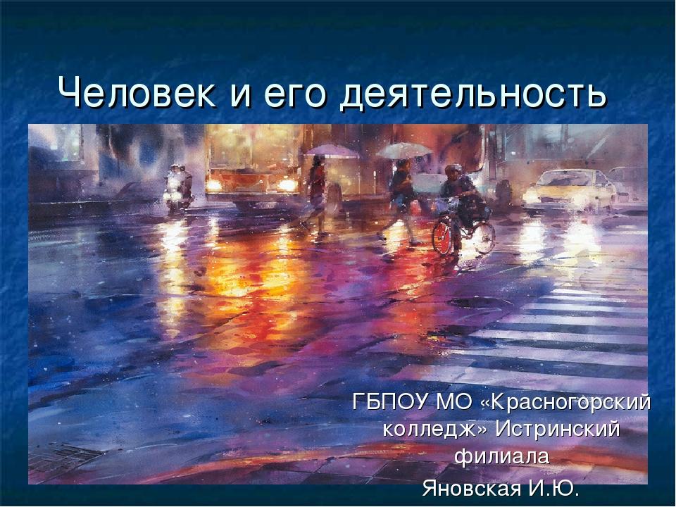 Человек и его деятельность ГБПОУ МО «Красногорский колледж» Истринский филиал...